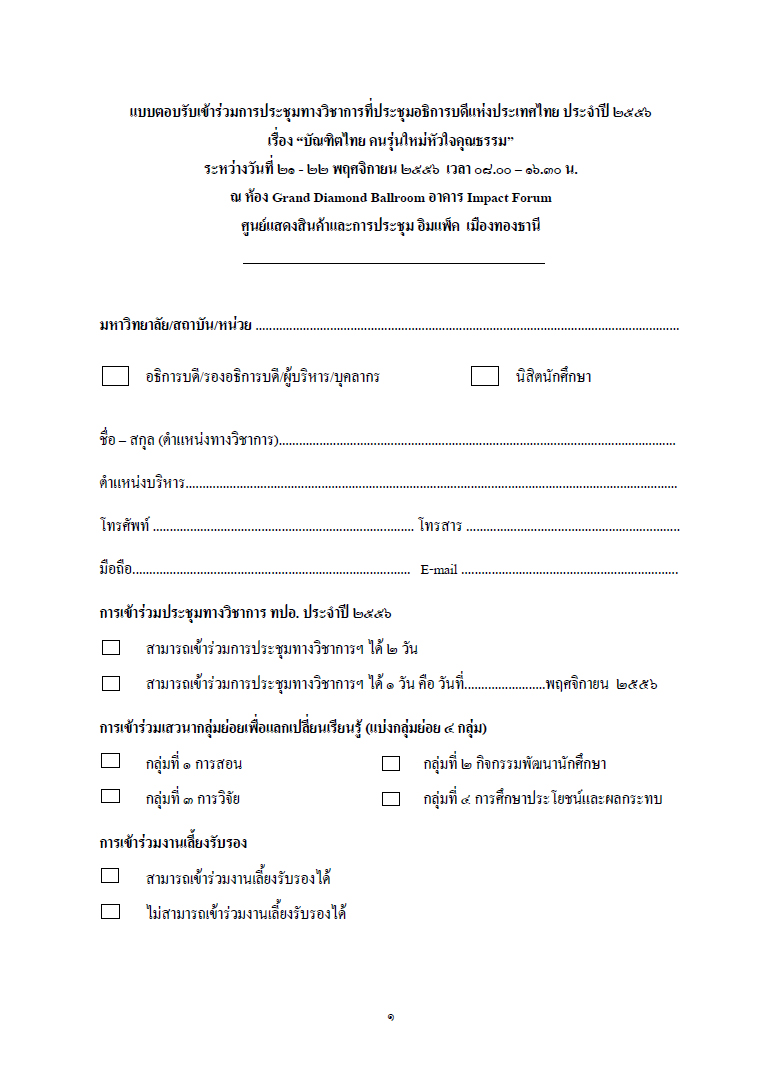 request_form