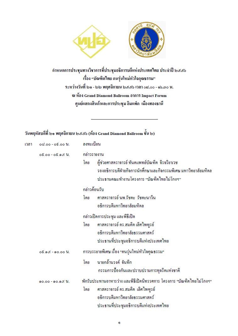 schedule151156
